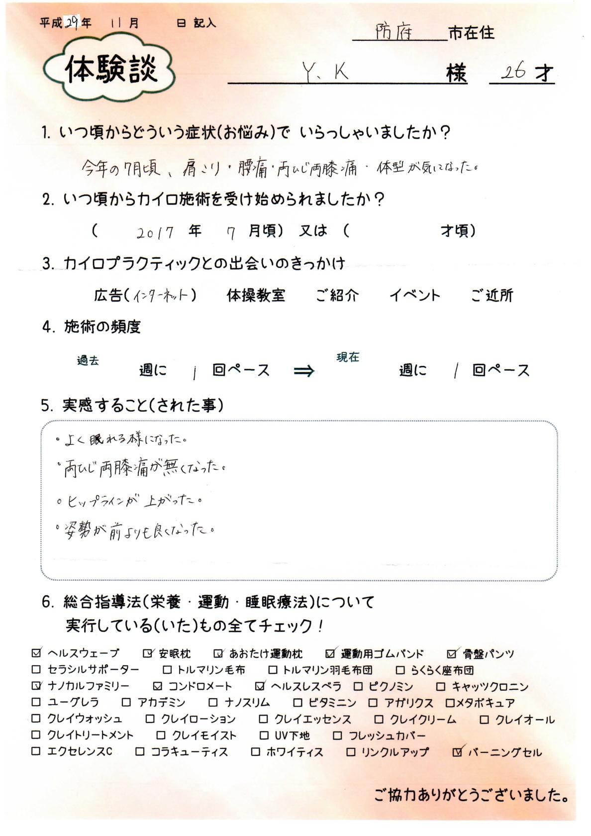 体験レポート百合愛-001