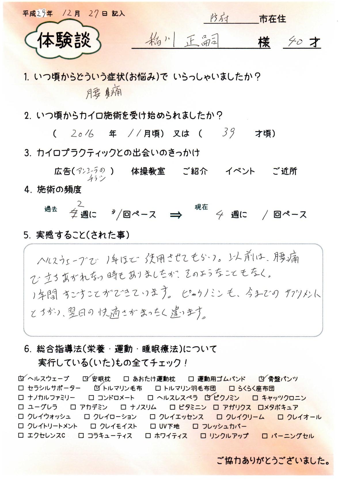 体験レポート稲川-001